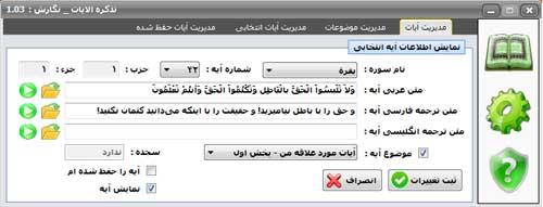 نرم افزار تذکره الآیات +وبلاگ قرآنی والضحی
