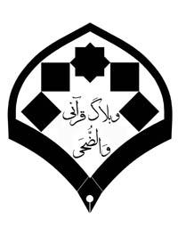 وبلاگ قرآنی والضحی